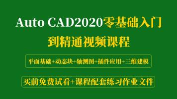 CAD2020基础入门到精通零基础机械室内建筑视频学习课程
