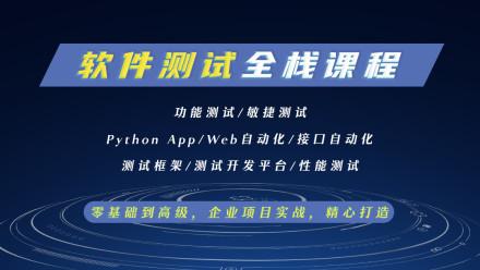 【一诺】Python/ 自动化测试/测试框架/测试平台/性能系列公开课