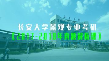 长安大学风景园林考研理论2017-2019年真题解析-金筑四方考研教育