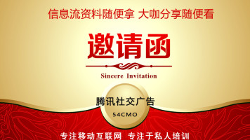 【腾讯社交广告】国内首套信息流广告系列课堂实录
