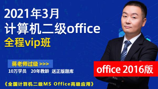 2021年3月(office 2016版)全国计算机二级Office通关vip教程