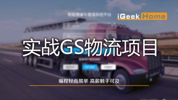 极客营-SSH实战GS物流项目