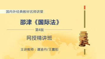 邵津《国际法》(第4版)网授精讲班