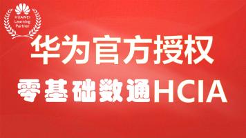 华为认证数通 HCIA 2020就业认证专题(路由交换)