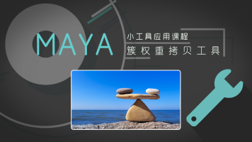 MAYA簇权重拷贝工具应用教程【老船@动画吧】
