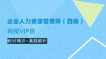 企业人力资源管理师(四级)网授VIP班