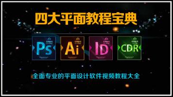 ID/CDR/PS/AI视频教程合集图文排版基础入门平面设计全套自学课程