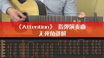 《Attention》吉他指弹曲(无死角教学)【七星指弹】