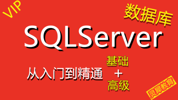 SqlServer数据库全阶段课程(附赠课件+作业+答疑)