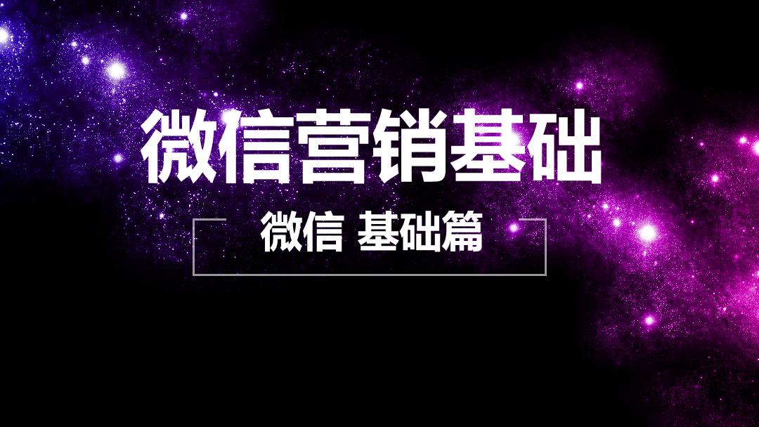 微信营销公众号推广朋友圈吸粉文案拍摄技巧【淘金商学院】