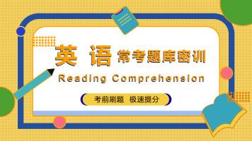 英语常考题库密训班:阅读理解【启航先锋】