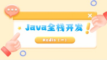 Java全栈开发四阶段-03Redis(一)