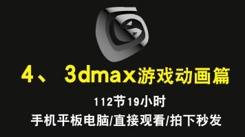 3dmax视频教程 3dmax游戏动画篇