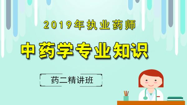 2019年执业药师中药二基础精讲班
