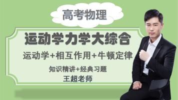 【决胜2021】高考物理一轮复习 运动学力学大综合