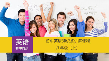 人教版初中英语八年级上册知识点讲解课程