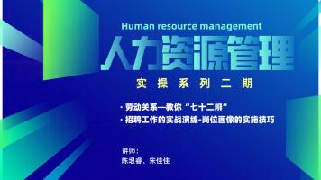 人力资源管理——劳动关系、招聘篇