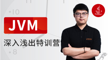 JVM深入浅出特训营【咕泡学院JAVA架构VIP精品课】