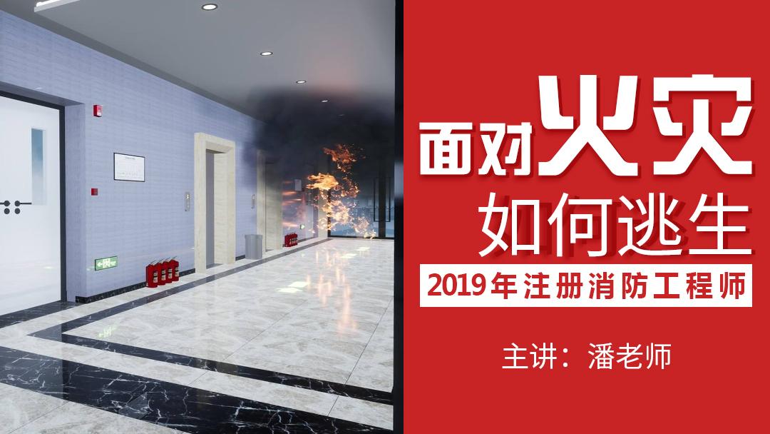 面对火灾如何逃生【2019消防工程师】