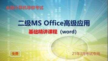 2021年3月新世纪教育二级MS Office之WORD基础精讲课程