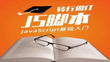 转行做IT-第二十九章JavaScript基础入门