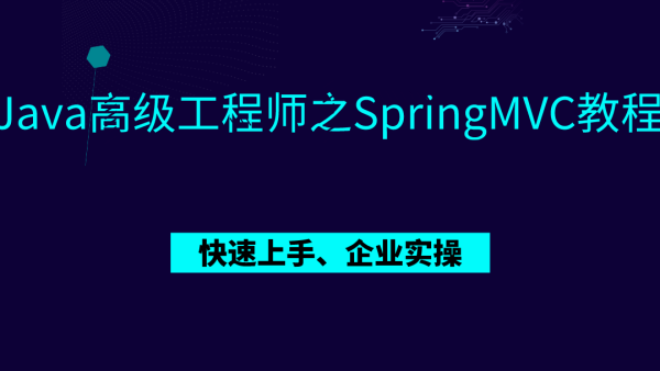 Java高级工程师之SpringMVC教程