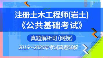 注册土木工程师(岩土)《公共基础考试》历年真题班[2016~2020]