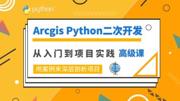 【VIP高级课】Arcgis Python二次开发高级课