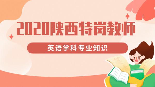 2020年陕西特岗教师——英语学科专业知识【中小学】