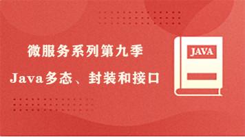 【四二学堂】微服务系列第九季-Java多态、封装和接口