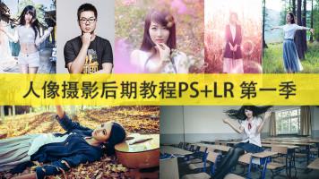 人像摄影后期课程LR+PS第一季