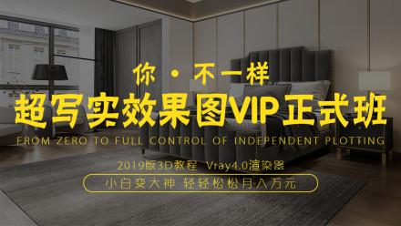 3Dmax 2019 超写实效果图VIP正式班
