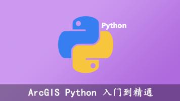 ArcGISPython入门到精通
