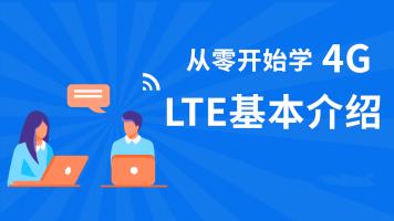LTE基本介绍