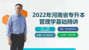 2022年河南省专升本管理学基础精讲(马工程)
