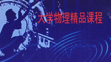 大学物理精品课程(普通物理学)-知名院校VIP精品课程