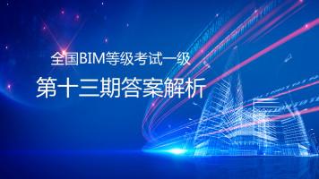 全国BIM技能等级考试(一级)第十三期考题精讲