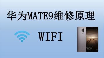 华为MATE9WIFI故障维修教程-功夫手机维修培训学校