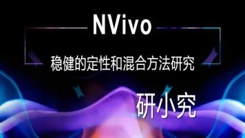 科研软件应用:Nvivo