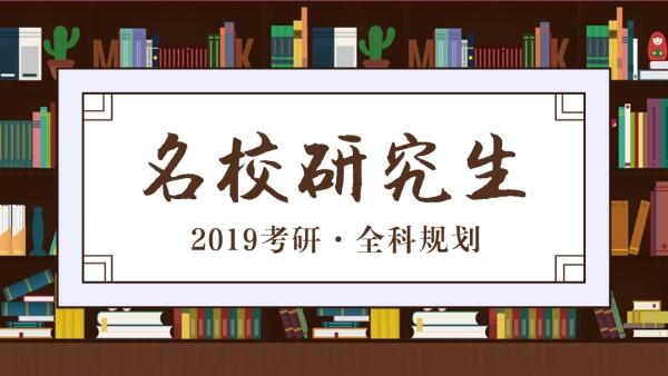 2019考研名校研究生全科规划指导课