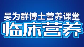 吴为群博士营养课堂:临床营养知识和经验