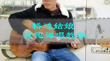 桥边姑娘吉他教学