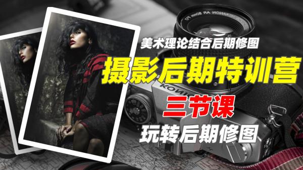 摄影后期特训营-3节课-11.26开课 YY