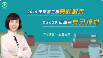 2019高考生物真题解析,2020高考复习规划