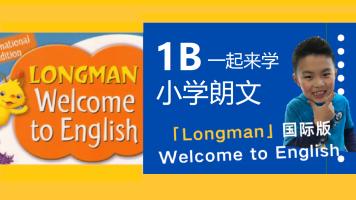 朗文 [Welcome to English] 1B (小学3-4年级)