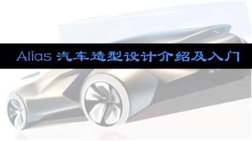 一课懂--Alias汽车造型设计入门