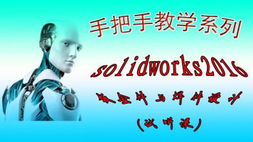 SolidWorks钣金件与焊件设计(试听课)