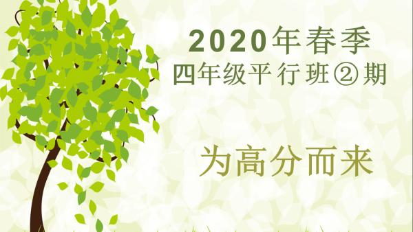 2020年春季四年级平行课②期