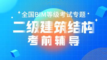 全国BIM技能考试二级建筑结构考前辅导