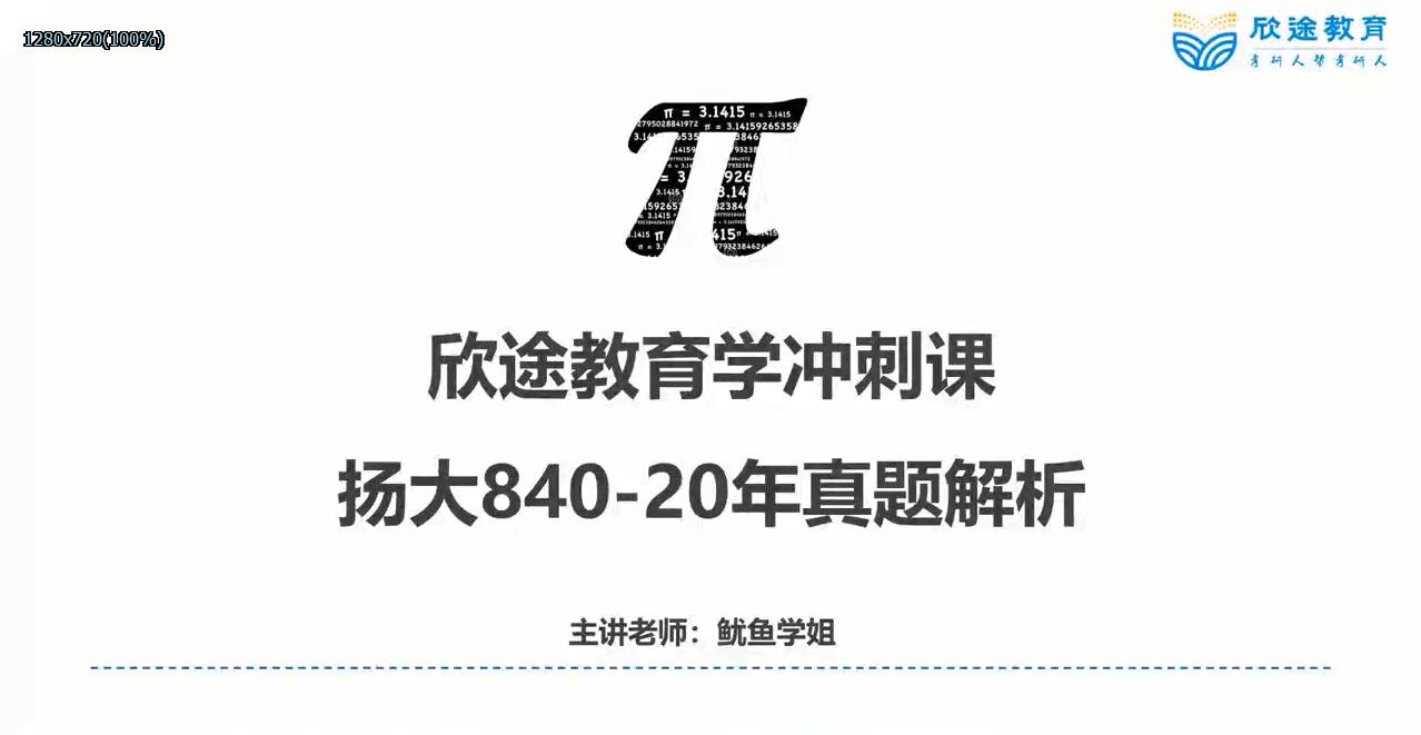 【2021教育学考研】扬州大学(学科数学)冲刺真题解析试听课